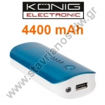 ������ �������� �������� Power Bank �� ������������ 4400 mAh CS4400PB001 BLUE