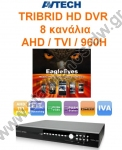 TRIBRID DVR AVTECH 8 �������� H.264 Dual Stream 8CH 1080P Real Time Record / Real Time Playback AVZ207