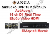 ANGA AGE-2416L ����������� DVR 16 �������� H264 �� ������� 16 ������� D1 Real Time ��� ����� video HDMI ��� ������������� ���� SmartPhones