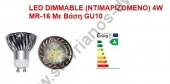 LED Dimmable ����� MR-16 �� ���� GU10 ��� ���� 4W �� ���������� 220V AC ��� ������� ����� CW4WDIMMABLE