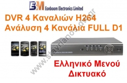 Eonboom EN-6804V ����������� DVR 4 �������� H.264 �� ������� �� 4 ������� D1 Real Time ��� ����������� ���������� 6 �����������