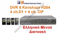 Eonboom EN-6808V ����������� DVR 8 �������� H.264 �� 4 ������� D1 + 4 ������� CIF RealTime