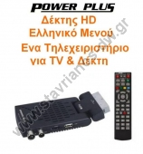 ���������������� MPEG-4 High Definition ����� SCART �������� ����� ��� ����� HDMI �� ����������� ��� �������� ��� ��� TV ��� Power Plus HD100mini 3D