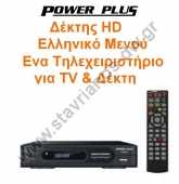 ���������������� MPEG-4 High Definition �� �������� ����� ��� ����� HDMI �� ����������� ��� �������� ��� ��� ���������� ��� Power Plus HD5000 3D