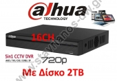 DAHUA XVR4116HS + 2TB DVR Καταγραφικό 16 Channel με Δίσκο 2ΤΒ Penta-brid 720P (1MP) Smart 1U Digital Video Recorder