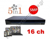 DVR Premium 5MP 16CH (5in1) Η 264 AQ-6516R5