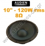 "Woofer 10"" με ισχύ 120W rms και αντίσταση 8Ω SP-10102-03"