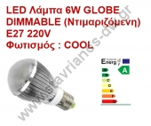 LED Λάμπα DIMMABLE 6W με 3 LED με σπείρωμα Ε27 τύπου Globe και τάση 220V με φωτισμό πάγου LED6W-DIMMABLECW